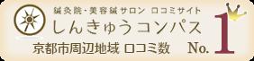 しんきゅうコンパス京都市周辺地域口コミNo.1