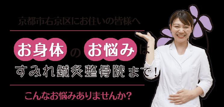 京都市右京区にお住いの皆様へ、お身体のお悩みはすみれ鍼灸整骨院まで!こんなお悩みありませんか?