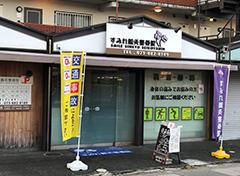 京都市右京区すみれ鍼灸整骨院の外観写真